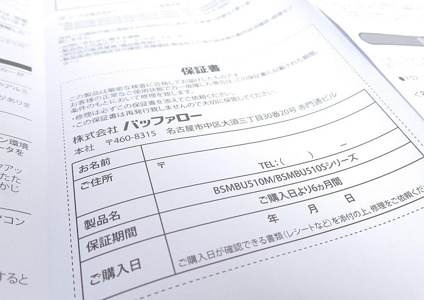 バッファロー ネオフィットの保証書