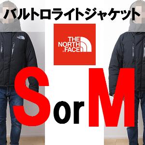 バルトロライトジャケットのサイズ比較