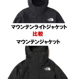 マウンテンジャケットとマウンテンライトジャケットの比較