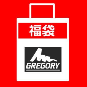 グレゴリー 福袋 2019年