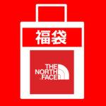 ノースフェイス 福袋 2019
