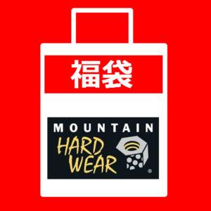 2019年 Mountain Hardwear 福袋