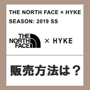 2019SS ノースフェイス ハイク コラボ