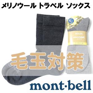 モンベル 靴下