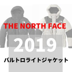 2019 バルトロライトジャケットの予約方法