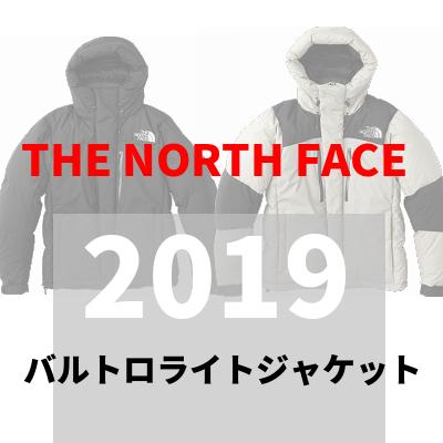2019年バルトロライトジャケット