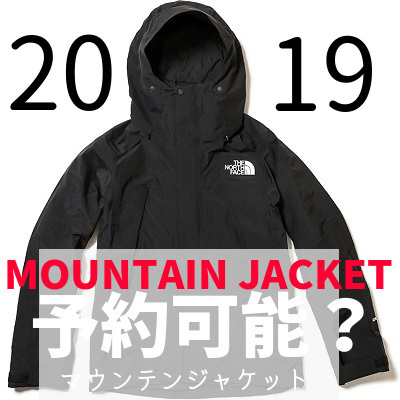2019年 ノースフェイス マウンテンジャケット