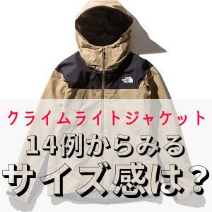 クライムライトジャケット サイズ感