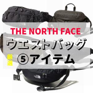 ノースフェイス ウエストバッグ