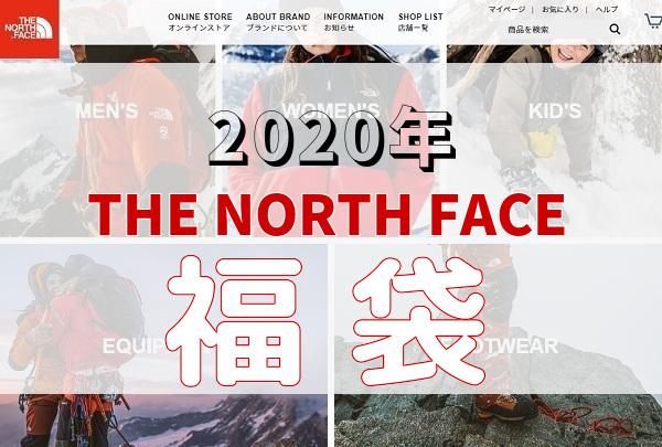2020年ノースフェイスの福袋