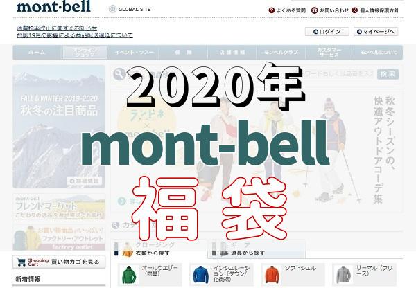 2020年モンベルの福袋
