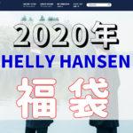 2020年ヘリーハンセンの福袋
