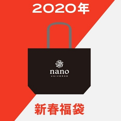 2020年ナノユニバースの福袋