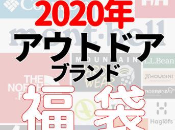 2020 福袋 アウトドアブランド