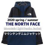 2020年SS マウンテンライトデニムジャケット