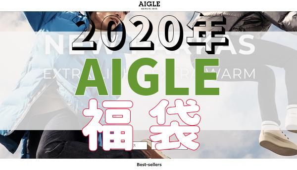 2020年AIGLEの福袋