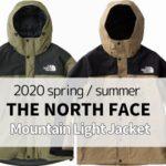 2020 マウンテンライトジャケット