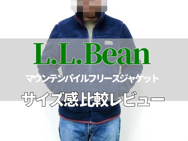 L.L.Beanのフリースのサイズ感を比較