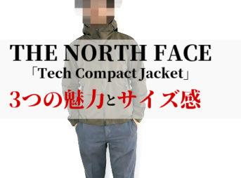 ノースフェイス テックコンパクトジャケット