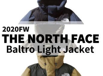 2020年 バルトロライトジャケットの予約方法