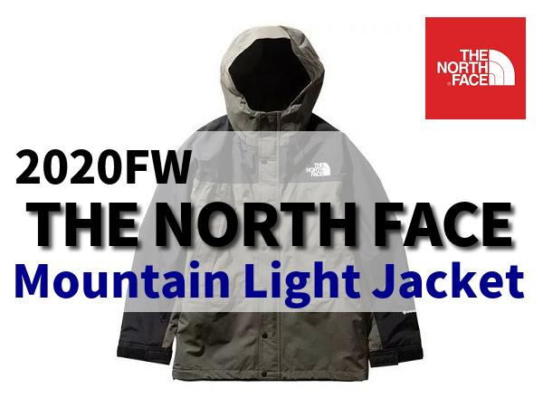 2020FW マウンテンライトジャケットの予約方法