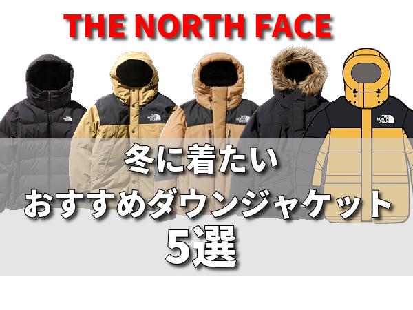 ノースフェイスおすすめダウンジャケット5選