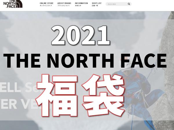 2021年 ノースフェイスの福袋