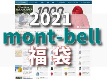 2021年 モンベルの福袋