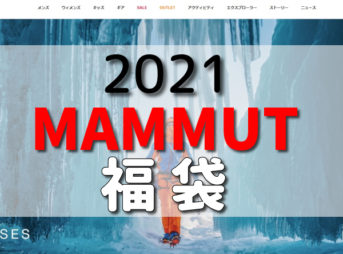 2021年 マムート 福袋
