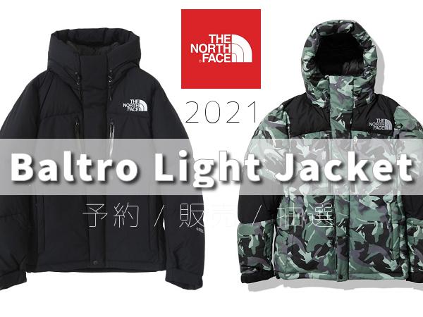 2021年 バルトロライトジャケットの予約方法と販売ショップまとめ