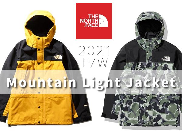 2021FW マウンテンライトジャケット